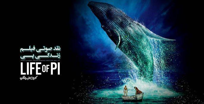 """دانلود پادکست نقد و بررسی فیلم """"زندگی پی Life of Pi"""""""