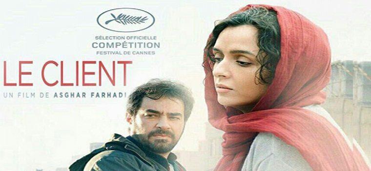 ویژه برنامه دوم سیاه نمایی در سینمای ایران با نگاهی به فیلم فروشنده