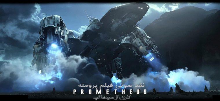 """پادکست نقد و بررسی فیلم """"پرومته"""" Prometheus"""