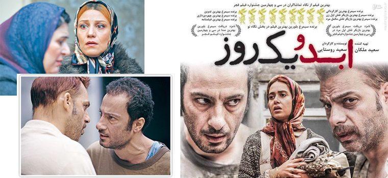 ویژه برنامه اول سیاه نمایی در سینمای ایران با نگاهی به فیلم ابد و یک روز