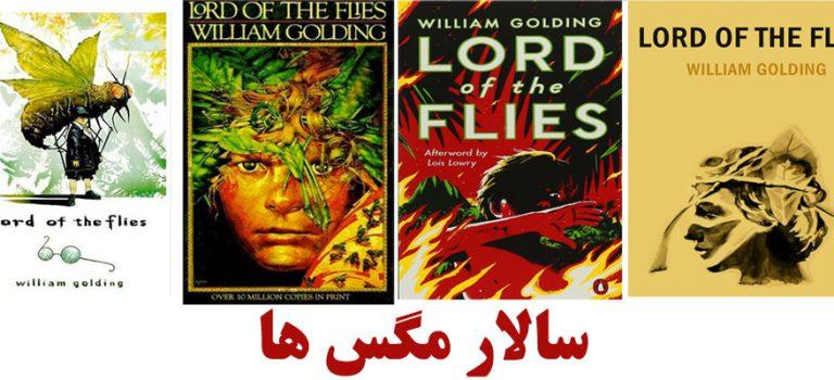 """معرفی کتاب """"سالار مگس ها"""" Lord of Flies (نوشته اختصاصی امیر)"""